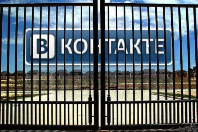 Почему не закроют ВКонтакте