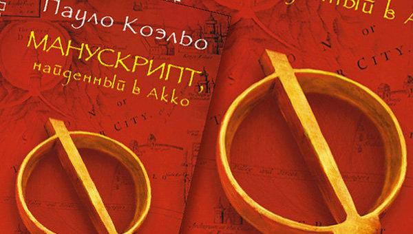 Новая книга Паоло Коэльо «Манускрипт, найденный в Акко» — комментарий послепрочтения