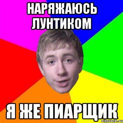 Пиарщик