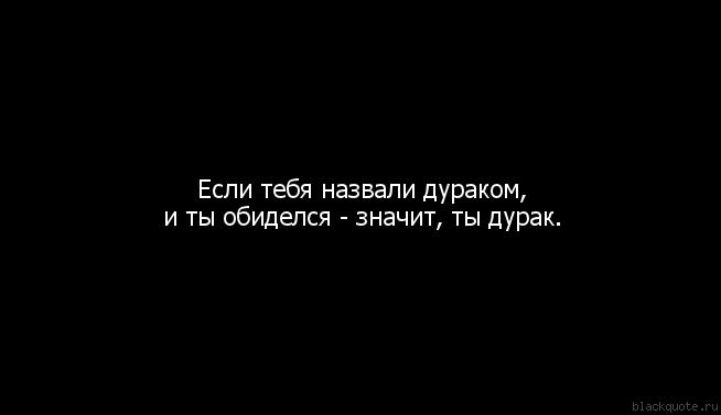 Если...